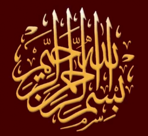 Arabic_Calligraphy_cropped